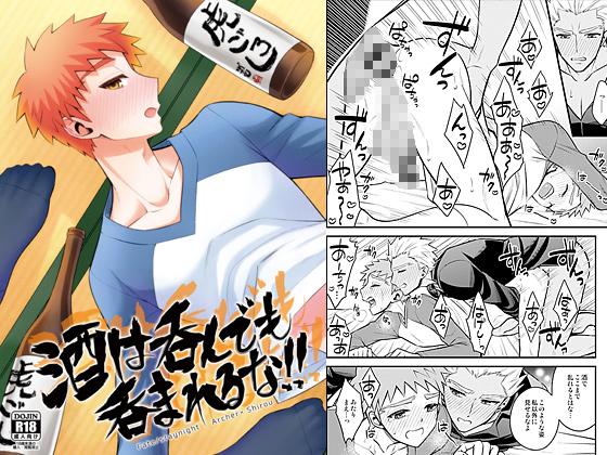 [TEKETO] の【酒は呑んでも呑まれるな!!】