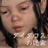 [vagrantsx] の【ダイダロスの迷宮】
