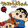 クレヨンしんちゃん21