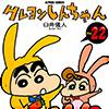 クレヨンしんちゃん22