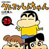 クレヨンしんちゃん25