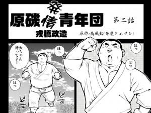 [えびすや] の【原磯発情青年団・第二話】