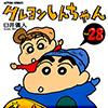 クレヨンしんちゃん28