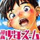 [少年ズーム] の【漫画少年ズーム vol.22】