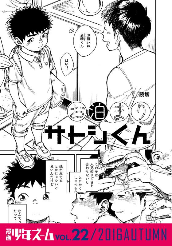 漫画少年ズーム vol.22