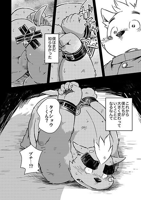 めっこられっこ(下)
