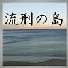 [想元ライブラリー] の【流刑の島】