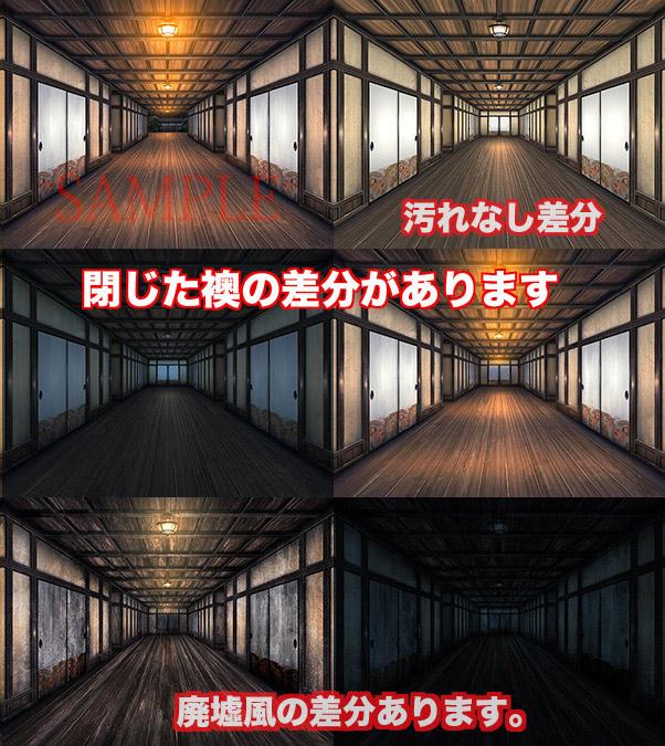 [キュキュキュのQのQ] の【著作権フリー背景CG素材「古民家の廊下」】