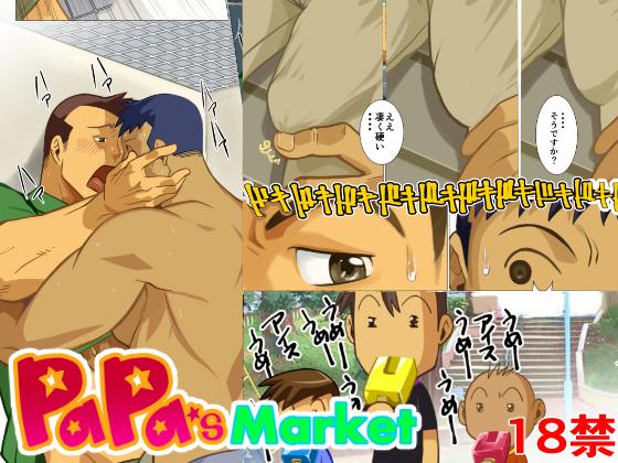 [我武者ら!] の【PaPa`s Market】