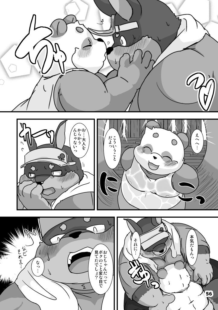 わっふるさんど Vol.12