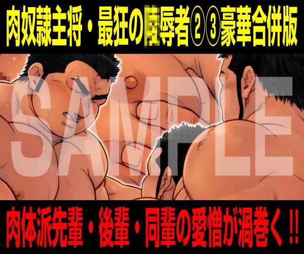 [漢度抜群] の【「肉奴隷主将」最狂の○辱者2-3】