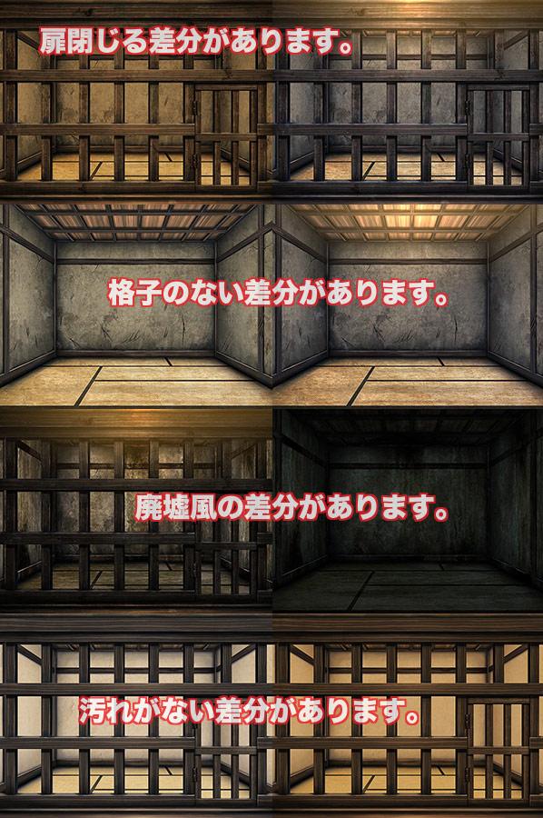 [キュキュキュのQのQ] の【著作権フリー背景CG素材「座敷牢」】