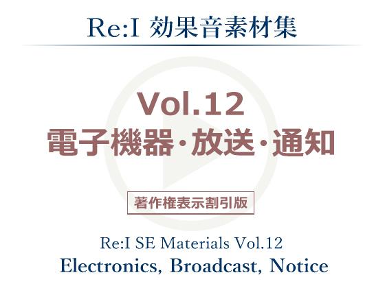【Re:I】効果音素材集 Vol.12 - 電子機器・放送・通知の紹介画像