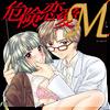 [TL]危険恋愛M29