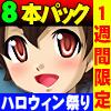 [sweet princess] の【sweet princess ハロウィン祭り ~ハロウィン限定企画!RPG・ACT8タイトルパック~】