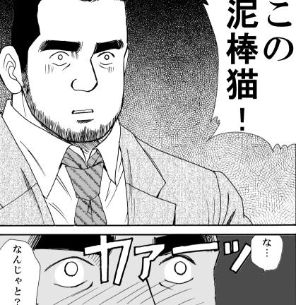 ROKU(ロク)エピソード 6「やばい恋」(3)(4)