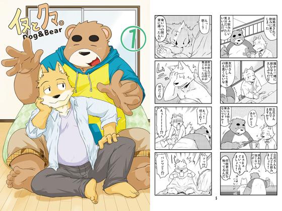 イヌとクマ。1の紹介画像