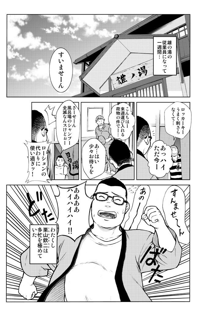 清太の風呂!!2