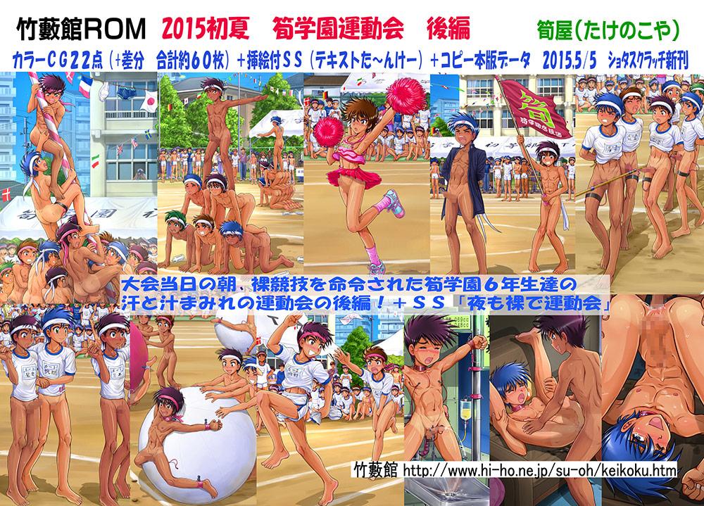 [筍御飯&ぶあいふぁむ] の【竹藪館ROM2015初夏 筍学園運動会 後編】