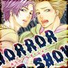 HORROR LOVE SHOW 1【単話】【8月31日まで
