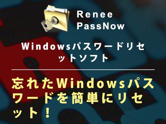 【発売記念10%OFF】Renee PassNow 【レニーラボラトリ】の紹介画像