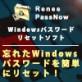 【発売記念10%OFF】Renee PassNow 【レニーラボラトリ】