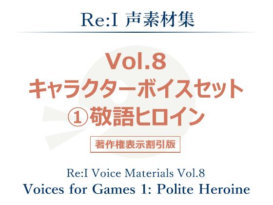 【Re:I】声素材集 Vol.8 - キャラクターボイスセット 1:敬語ヒロインの紹介画像