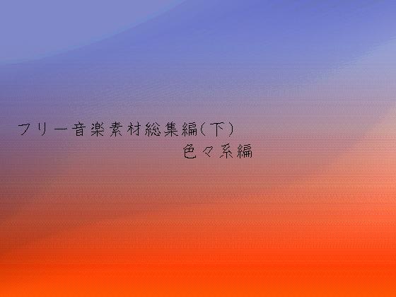フリー音楽素材総集編 (下) 色々系編の紹介画像