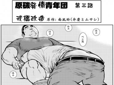 [えびすや] の【原磯発情青年団・第三話】
