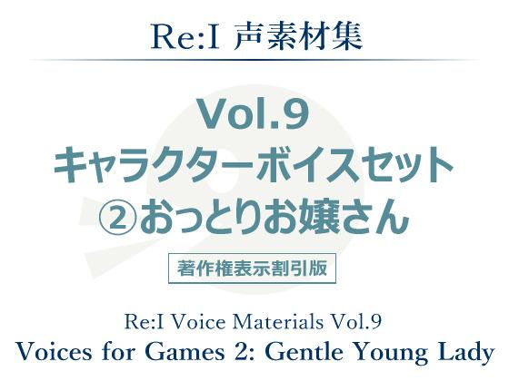 【Re:I】声素材集 Vol.9 - キャラクターボイスセット 2:おっとりお嬢さんの紹介画像