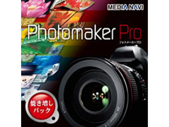 Photomaker Pro 焼き増しパック 【メディアナビ】の紹介画像