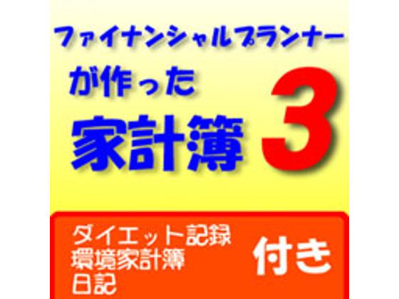 ファイナンシャルプランナーが作った家計簿 3 【イースターネット】の紹介画像