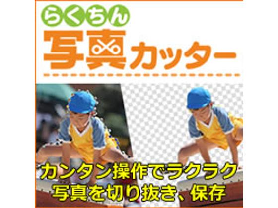 らくちん写真カッター 【メディアナビ】の紹介画像