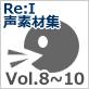 【Re:I】声素材集 Vol.8+9+10 - キャラクターボイスセット1〜3 計156素材まとめ買いパック