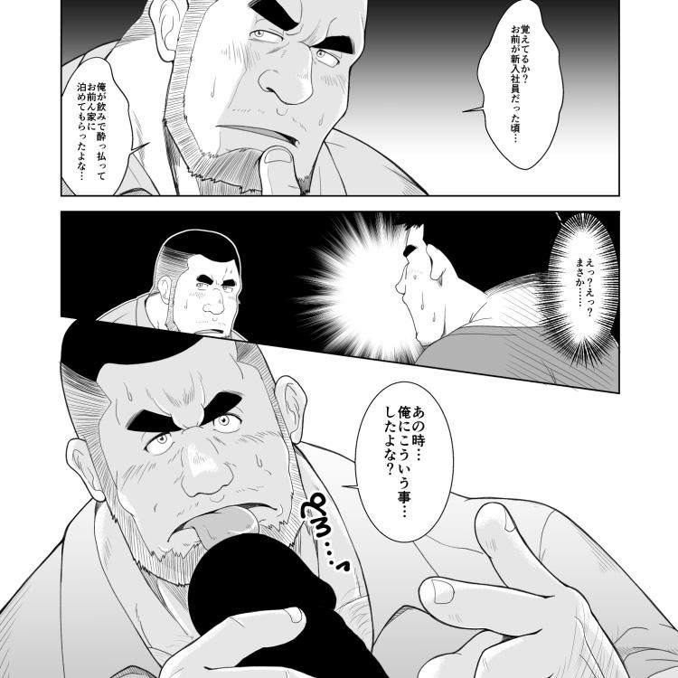 ノンケ部長の目覚め