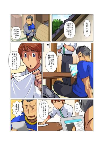 [我武者ら!] の【メタルワン#7】