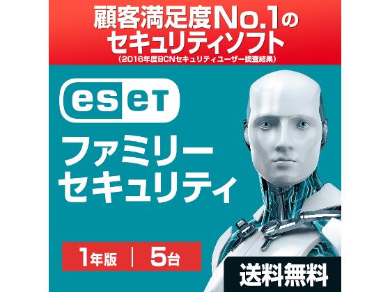 ESET ファミリー セキュリティ ダウンロード 1年版の紹介画像
