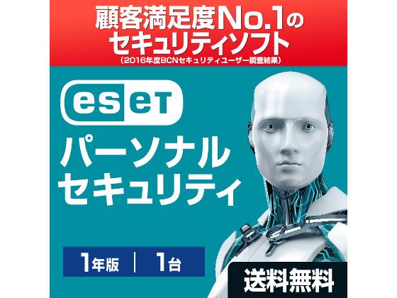 ESET パーソナル セキュリティ ダウンロード 1年版の紹介画像