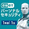 ESET パーソナル セキュリティ ダウンロード 1年版