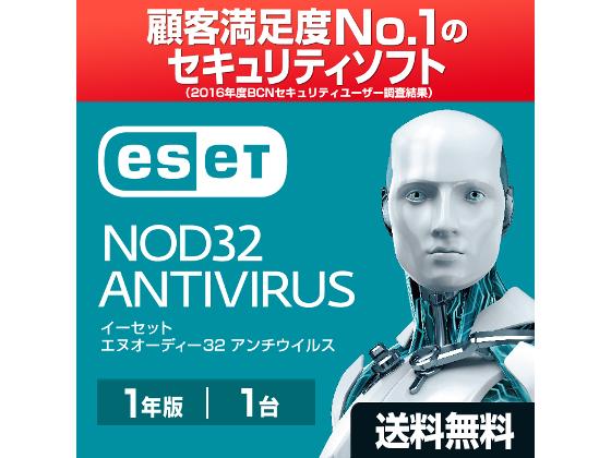 ESET NOD32アンチウイルス Windows/Mac対応 1年間更新費の紹介画像