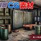 著作権フリー背景CG素材「ドラム缶のある倉庫」
