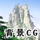 著作権フリー背景素材集(中華風の山)