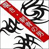 [想元ライブラリー] の【覗き・刺青の男】