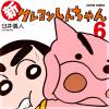 新クレヨンしんちゃん 6