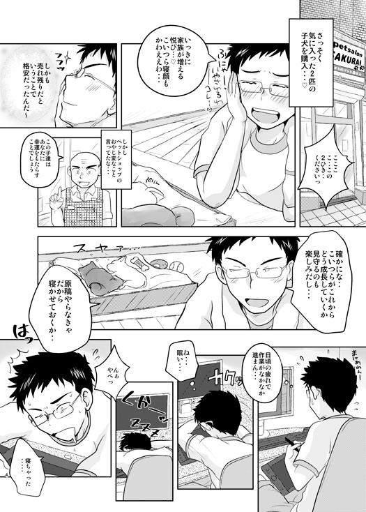 [コツムヂヤ] の【わんこ2ひきがいる性かつっ!】