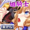 [うまのり騎士団] の【姫騎士リディア】