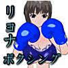 被虐のボクシングリング