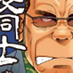 [市川劇版社] の【組長同士】