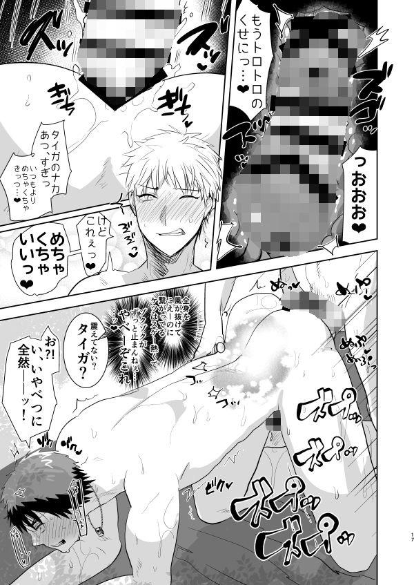 火神くんのえろほん13 夏男子in穴場ビーチ