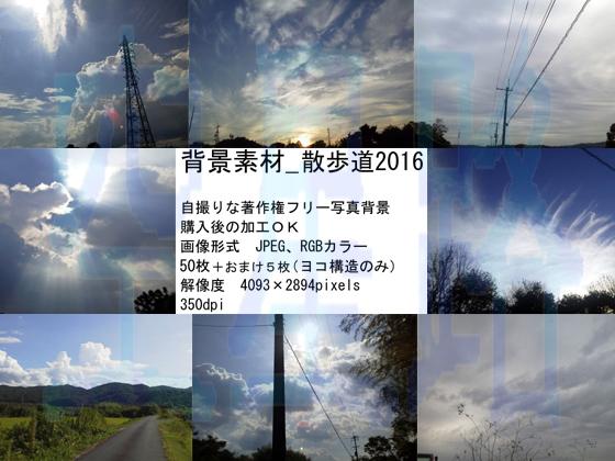 背景素材_散歩道2016の紹介画像